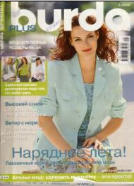 Burda special Easy Fashion D
