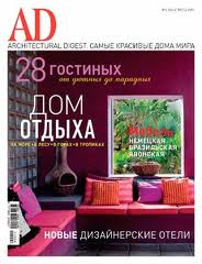 AD ARCHITECTURAL DIGEST RUS