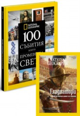 National Geographic magazine NGM + Великите империи